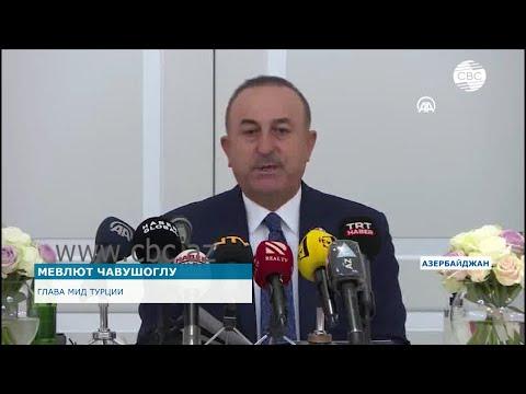 Глава МИД Турции: Надеемся, что Армения выполнит договоренность