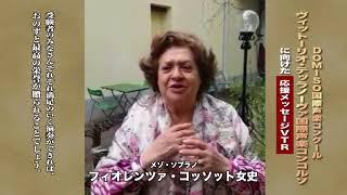 フィオレンツァ・コッソット女史の応援メッセージ