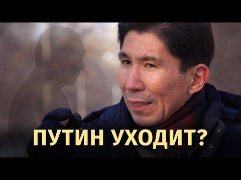 Путин уходит? Что