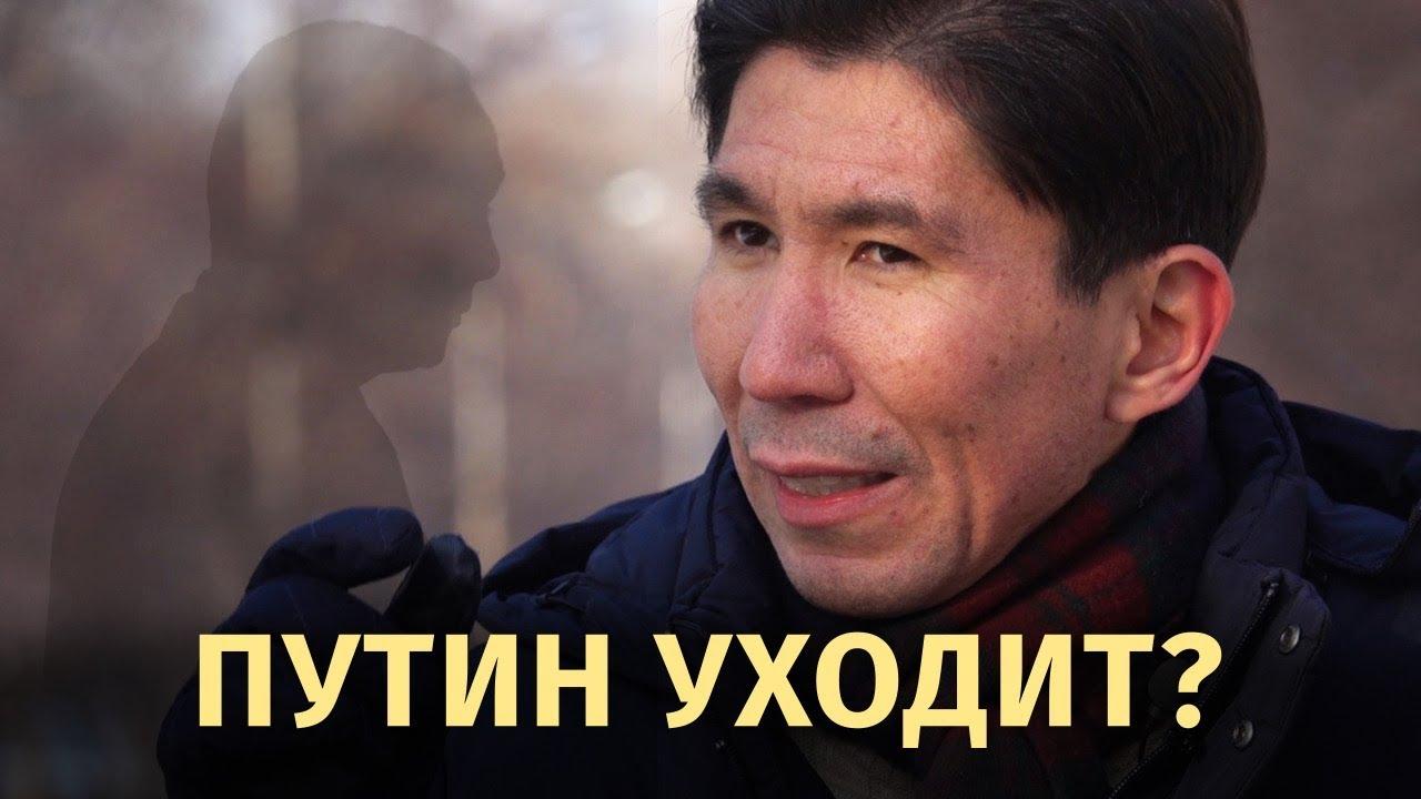 Путин уходит? Что происходит в России и при чем тут Казахстан