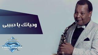 Samir Srour - Wehyatak Ya Habibi | سمير سرور - وحياتك يا حبيبى