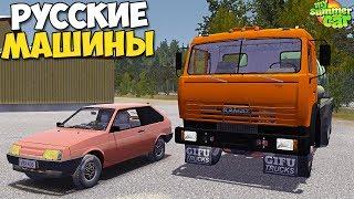 My Russian Car - Мод НА РУССКИЙ АВТОПРОМ