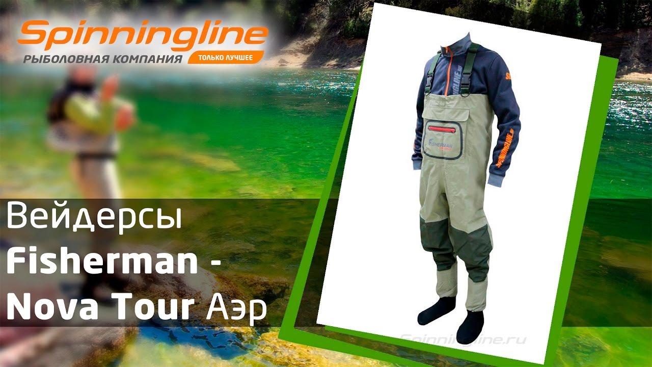 Забродный костюм для рыбалки цена - YouTube
