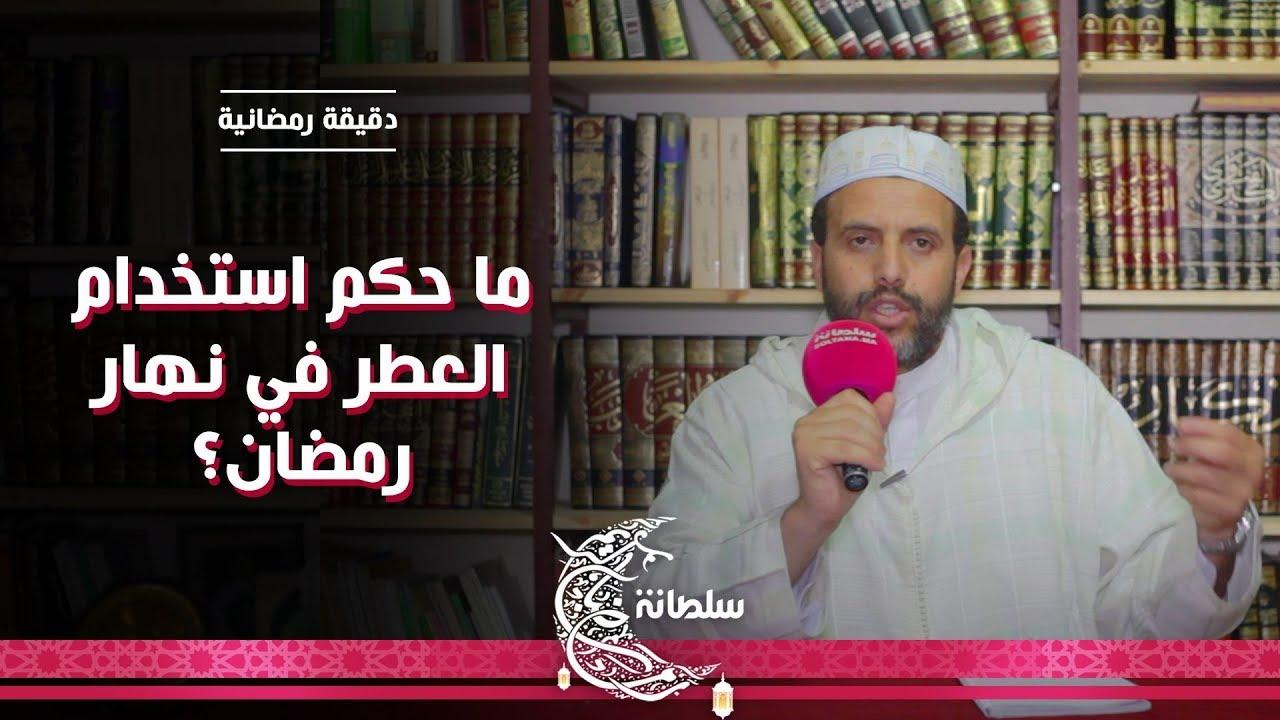 e75570c5d دقيقة رمضانية: ما حكم استخدام العطر في نهار رمضان؟ - YouTube