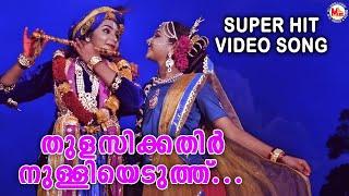 തുളസിക്കതിർ നുള്ളിയെടുത്തു| Thulasikathir Nulli Eduthu Video Song | Sree Krishna Devotional Songs