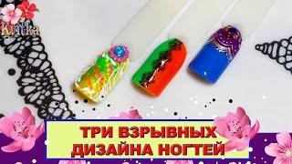 ТРИ ДИЗАЙНА ногтей: Взрыв неоновых красок: Соколова Светлана(, 2016-06-27T07:53:14.000Z)
