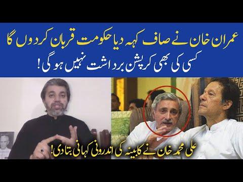 PM Imran Khan will not forgive anyone