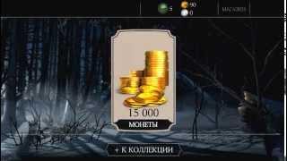 Як увійти в WBID в грі Mortal Kombat X на андроїді