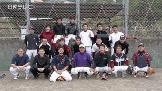 暮れの最中 野球部OBが集結!(宮崎県日南市)