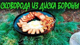 Сковорода из диска бороны, рецепт приготовления картошки, сосисок, гренок, глазуньи