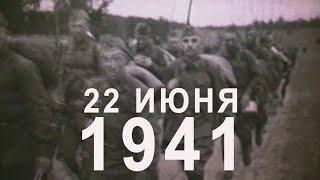 Военная хроника 22 июня 1941