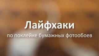 Поклейка бумажных фотообоев - лайфхаки от Klv-обои(Фотообои на заказ от ТМ Клв-обои - https://klv-oboi.ru/