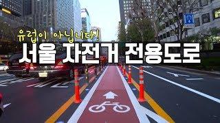 서울 도심자전거도로 횡단기