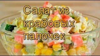 ★ Вкуснейший салат с крабовыми палочками и огурцом ★