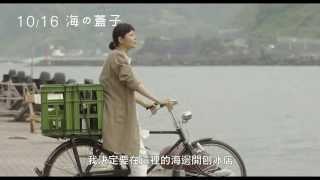 《海的蓋子》電影中文預告