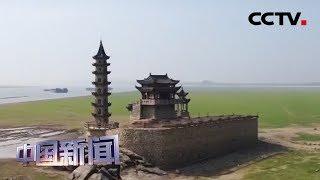 [中国新闻] 鄱阳湖提前进入枯水期 千年石岛落星墩完全浮现   CCTV中文国际