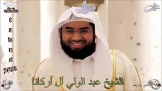 Sheikh Abdulwali Al Arkani Quran 20 Ta-ha سورة طه