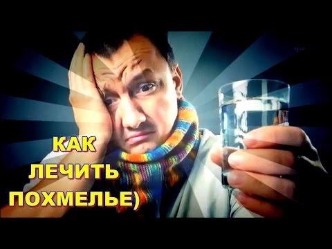 Как лечить похмелье)