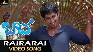 Baava Video Songs   Rairarai Rai Rave Video Song   Siddharth, Pranitha   Sri Balaji Video