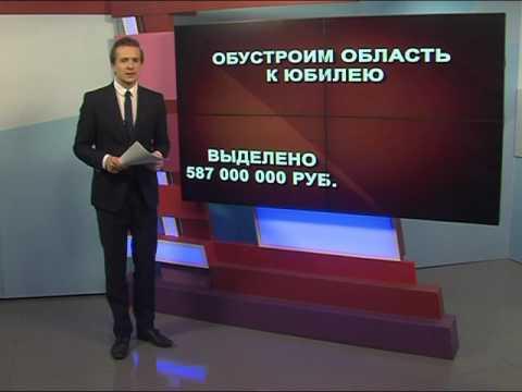 Как был обустроен к юбилею области Ярославль