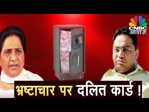 क्या दलित वर्ग को BJP आगे बढ़ने से रोक रही है?   Awaaz Adda   Alok Joshi