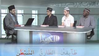 Al Tarteel: Lesson 26  (English)
