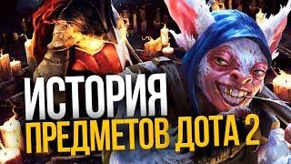 DOTA 2 LORE - ИСТОРИЯ ПРЕДМЕТОВ ДОТА 2