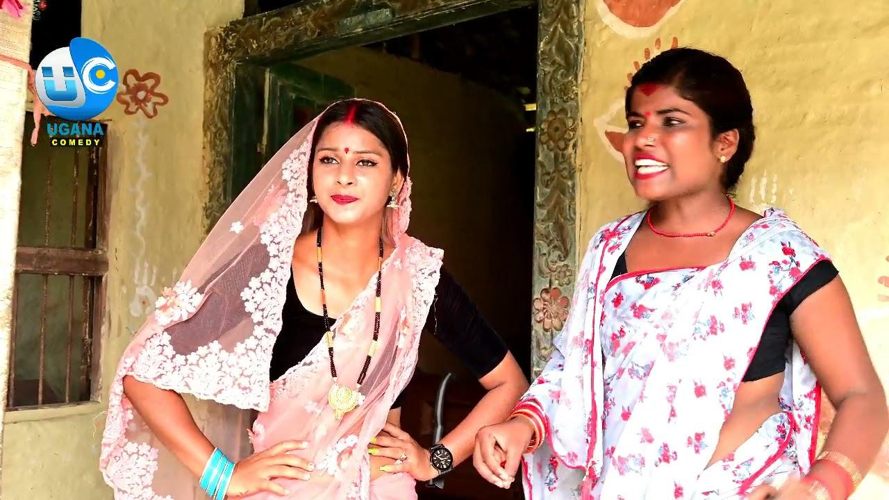 Download Chhotaki Hotai vin Maithili Comedy 2021 Ugana Kushwaha