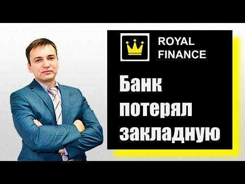 Банк потерял или не отдает закладную