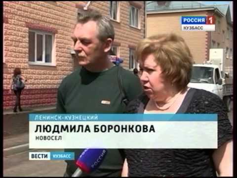 Большое новоселье в Ленинске-Кузнецком