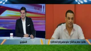 ستاد بلدنا | عصام عبد الفتاح رئيس لجنة الحكام هناك ازمة في التحكيم ومحتاجين تكاتف الجميع
