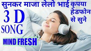 Best 3D sound song only headfone please 100%volume