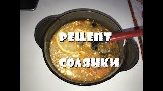 Солянка (рецепт за 1 минуту)