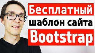 Как сделать сайт или landing page на Bootstrap за 30 минут. Адаптивная верстка сайта на html и css