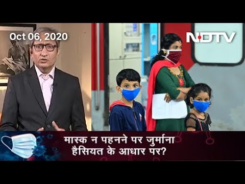 Prime Time With Ravish Kumar: Lakhs Fined For Not Wearing Masks In Public in Ahmedabad