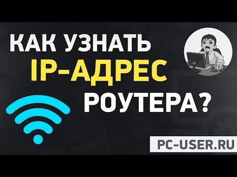 Как узнать IP адрес роутера, чтоб зайти в его настройки?