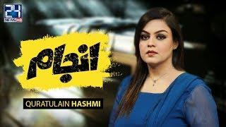 Land-Mafia Active in Karachi | Anjam | Qurat ul ain Hashmi | 18 Oct 2018 | 24 News HD