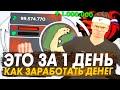 САМЫЙ СЕКРЕТНЫЙ ЗАРАБОТОК НА БЛЕК РАШЕ , ЗАРАБОТАЙ 1КК ЗА ЧАС BLACK RUSSIA