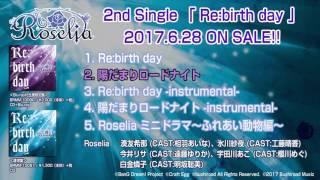 Roselia 2ndシングルCD「Re:birth day」(試聴動画)