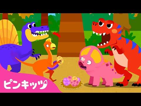 まいごのたもごをさがそう!🦖🐣   オヴィラプトルはたまごどろぼう?, ティラノサウルス、スピノサウルス 他 恐竜のうた   人気童謡   ピンキッツ! 童謡と子どもの動画