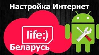 Налаштування інтернет Life Білорусь
