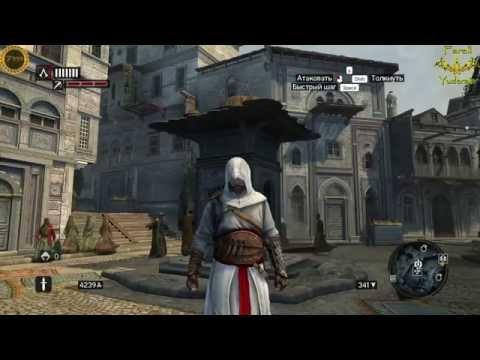 Assassin's Creed Revelations #25 Гробница Пронзателя