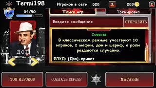 Мафия Онлайн,  Уникальная тактика игры за Дона! (Урок 1)