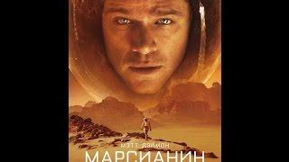 Мнение о фильме марсианин