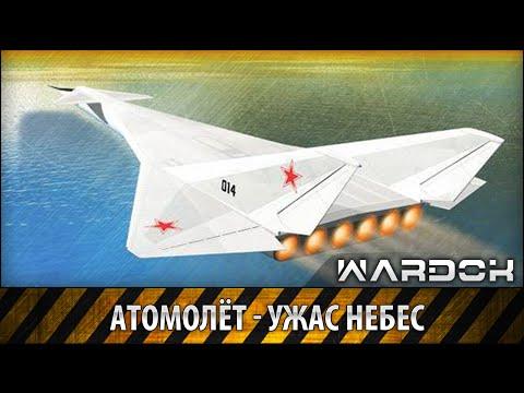 Атомолёт и другие неудачные проекты / Nuclear-powered aircraft / WARDOK