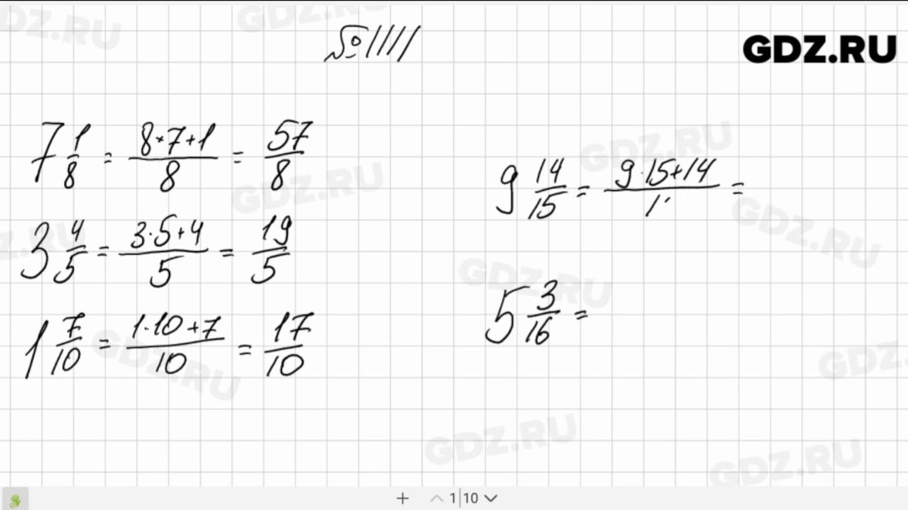 Гдз по математике виленкин 1111