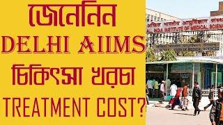 AIIMS HOSPITAL DELHI TREATMENT COST    কম খরচে