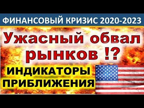 Финансовый кризис 2020! Индикаторы приближения. Обвал рынков?! Инвестиции 2020.