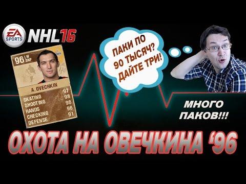 NHL16   ОХОТА НА ОВЕЧКИНА '96   Открываю 3 пака по 90 тысяч монет!