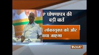 Karnataka Elections: BS Yeddyurappa & other leaders launches party's manifesto in Bengaluru